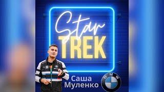 StarTrek з Олександром Муленком (BMW Club Rivne)