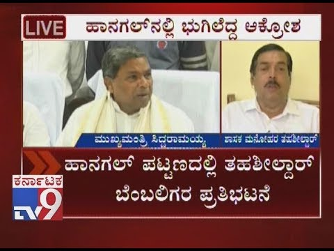 LIVE: MLA Manohar Tahshildar Expresses His Anger On CM For Not Giving Ticket