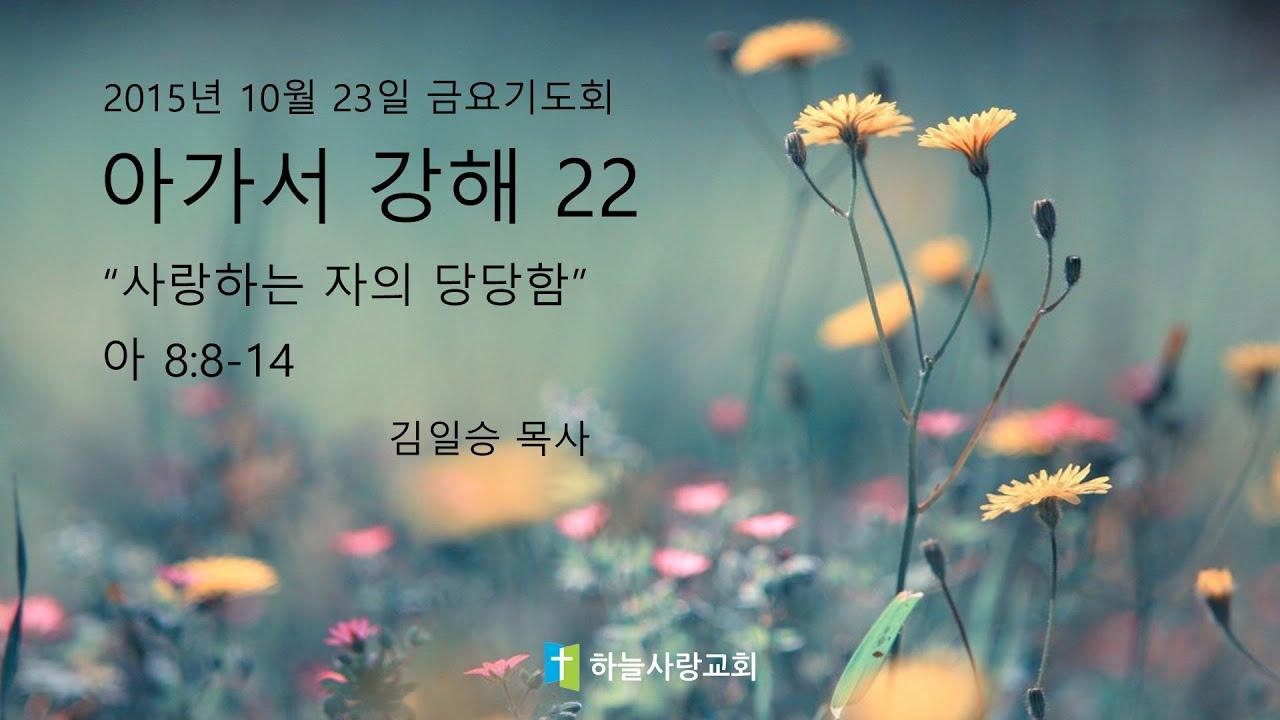 아가서 22 8:8-14 사랑하는 자의 당당함