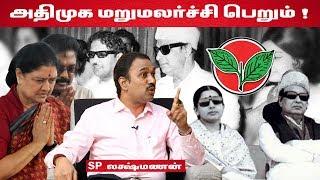 அதிமுகவின் 48 ஆண்டுகால வரலாறு ! | S P லக்ஷ்மணன், ஊடகவியலார் | Episode 08