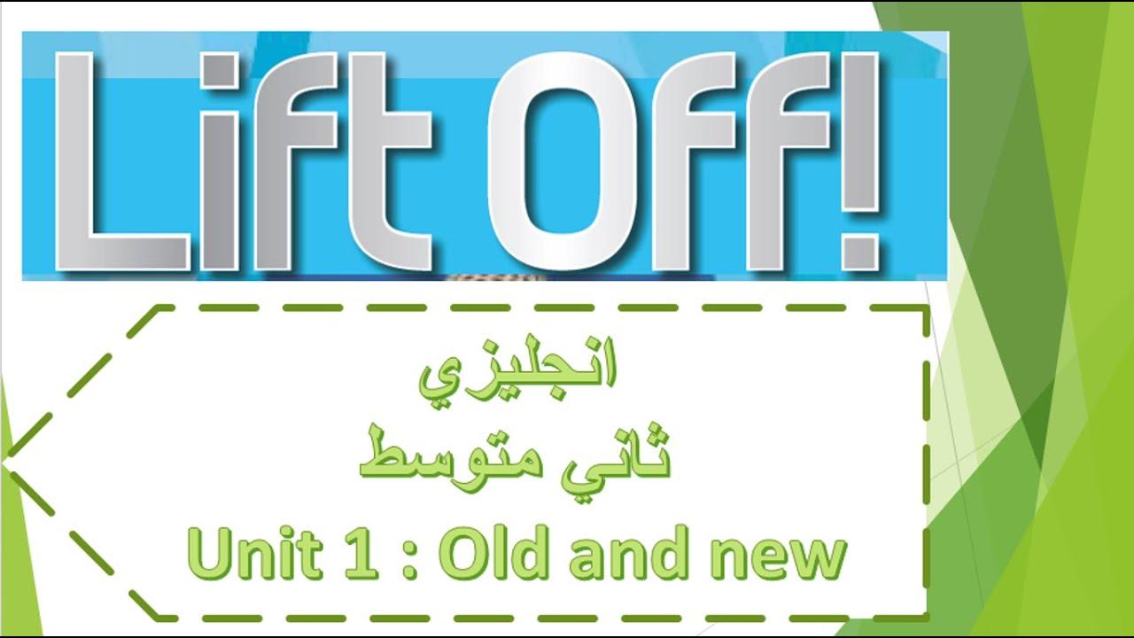 حل إنجليزي ثاني متوسط ف1 كتاب Lift Off الوحدة الأولى Unit 1 ص٦ Youtube