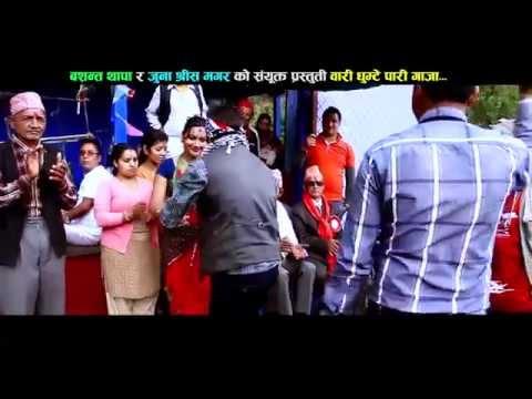 Wari Ghumte Pari Gaja वारी घुम्टे पारी गाजा  - Basanta Thapa & Juna Shrish