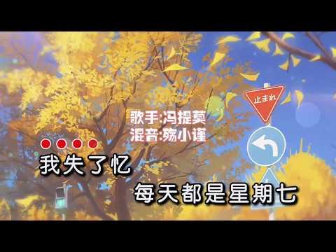 【熱門歌曲】馮提莫 - 佛系少女(高清1080P)KTV版