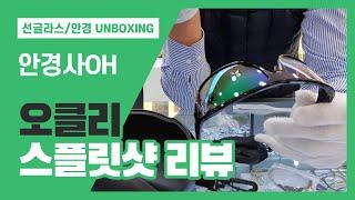 [선글라스/안경 UNBOXING] 오클리 스플릿샷 리뷰