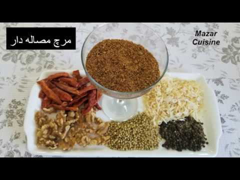 مرچ مصاله دار افغانی