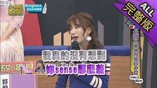 【完整版】演藝圈的女人宮心計!2019.03.12小明星大跟班