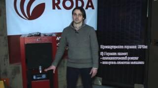 Как выбрать пеллетную горелку для котла? Полная автоматизация отопления с горелкой Roda RPBs!(, 2016-03-09T20:49:12.000Z)