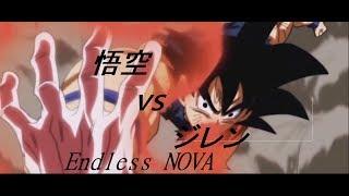 悟空vsジレン【MAD】  ドラゴンボールxEndless NOVA