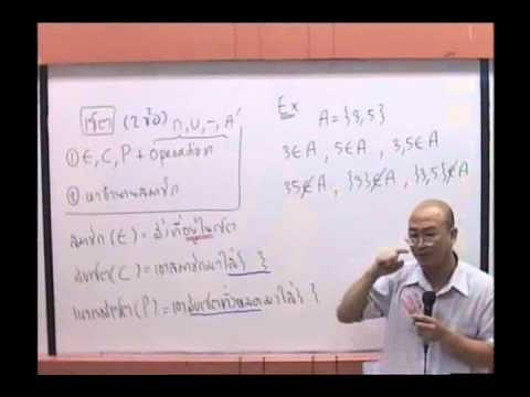 Set เซต ม.4 [1-2] By www.tutoroui-plus.com