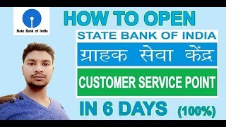 HOW TO OPEN A STATE BANK CSP IN 6 DAYS OPEN SBI KIOSK BANKING BRANCH