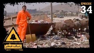 Zang-e-Khatar - SE- 4 - EP-34 / زنگ خطر - فصل چهارم - قسمت سی و چهارم
