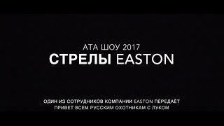 АТА шоу 2017. Представитель компании Easton об охоте с луком.