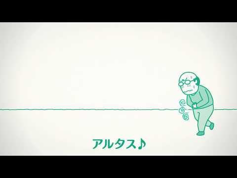 """「""""あると助かる""""ALTUS(アルタス)シリーズ①」『トイレ篇』"""