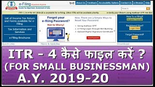 HOW TO FILE INCOME TAX RETURN (ITR 4) AY 2019-20 FOR SMALL BUSINESSMAN (IN HINDI)