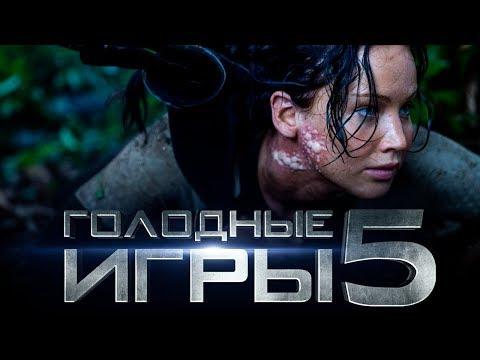 Голодные игры 5 [Обзор] / [Трейлер 3 на русском]