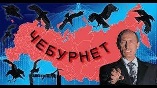 Готовы ли россияне к ЧЕБУРНЕТУ? Опрос-трансляция на улицах Москвы