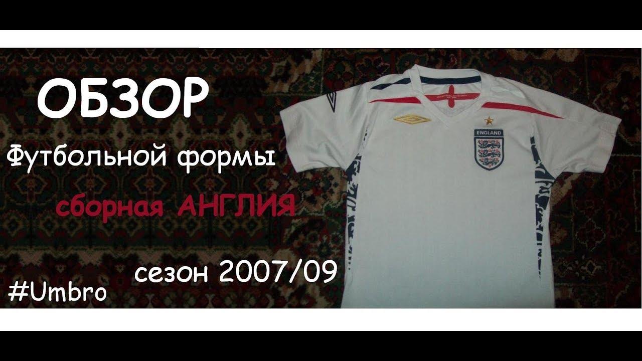 Футбольная форма umbro англии