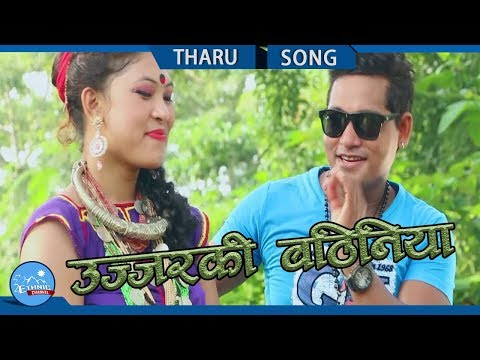 Tharu New Video Song || Ujjerki Bathiniya by Ramesh Mission || D B Moon Films