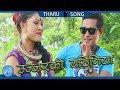 Tharu New Video Song Ujjerki Bathiniya by Ramesh Mission D B Moon Films
