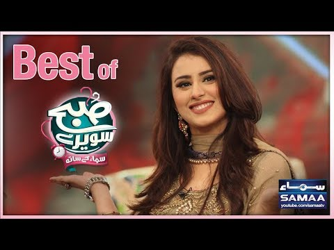 Best Of Subah Saverey Samaa Kay Saath - SAMAA TV - Madiha Naqvi - 19 Aug 2017