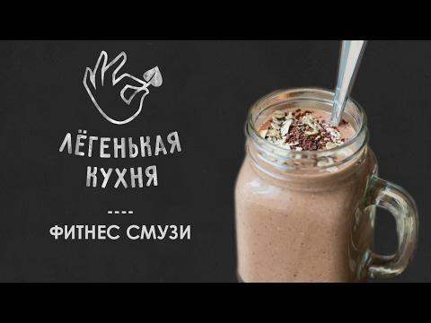 СМУЗИ ИЗ ДЫНИ ♥ очень вкусный и полезный напиток ♥ MELON smoothie recipeиз YouTube · Длительность: 4 мин43 с  · Просмотры: более 3000 · отправлено: 25.08.2016 · кем отправлено: Sergey Pokanevich