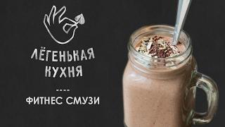 Кофейно-банановый смузи | Напитки 👌|