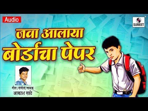 Java Aalya Bordacha - Marathi Lokgeet Video Song