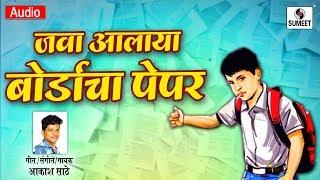 Java Aalaya Bordacha Paper - Marathi Lokgeet - ...