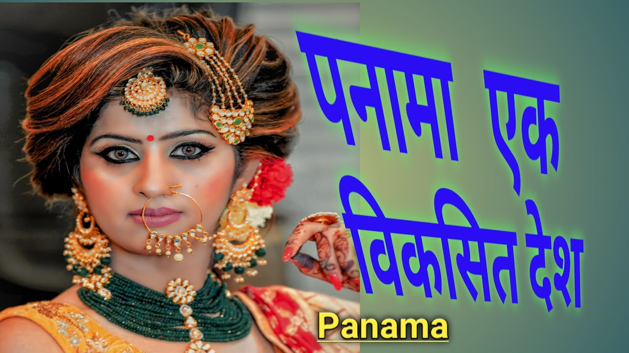 Download Travel To Panama ! Full History and Documentary about Panama in hindi ! Kuch Fact