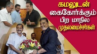 Kamal reached madurai to launch his party tamil news, tamil live news, news in tamil redpix