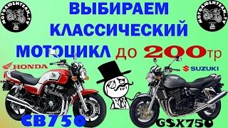 Классика 750 ccm стоимостью до 200 т.р.!!!