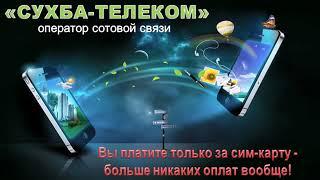 SUHBA СУХБА ТЕЛЕКОМ Информация от президента АО СУХБА  03 03 2019 г