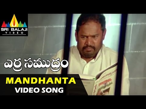 Erra Samudram Songs | Mandhanta Pothunte Video Song | Narayana Murthy | Sri Balaji Video