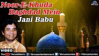 Noor-E-Khuda Baghdad Mein Full Video Song   Mohammad Ke Ghulamon Par   Singer : Jani Baboo  