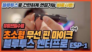 ️ [리뷰] 스마트폰 무선 핀 마이크 엔터프로 ESP-…