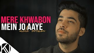 Mere Khwabon Mein Jo Aaye - Male Version (Unplugged) Karan Nawani Mp3 Song Download