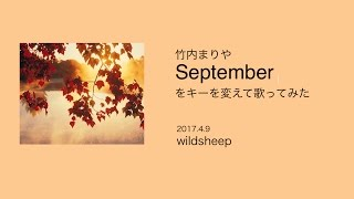竹内まりや さんの September をキーを変えて歌ってみました。 男性ボー...