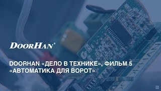 DoorHan «Дело в технике». Фильм 5 — «Автоматика для  ворот»(, 2013-12-02T10:11:41.000Z)