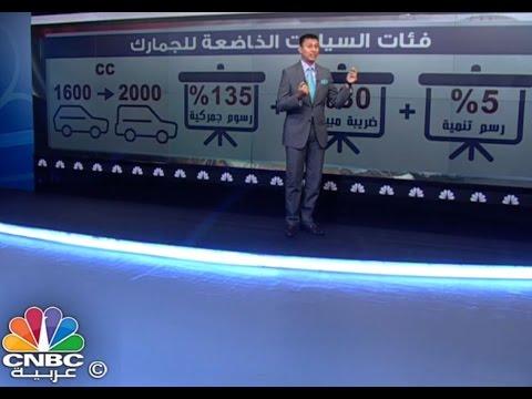 تعرف على طريقة احتساب الجمارك على السيارات في مصر