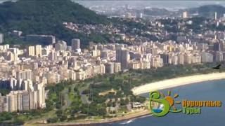 Бразилия, Рио-де-Жанейро. Полная версия. Отдых и экскурсии