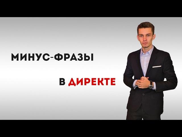 Минус фразы в Яндекс Директ 2017.