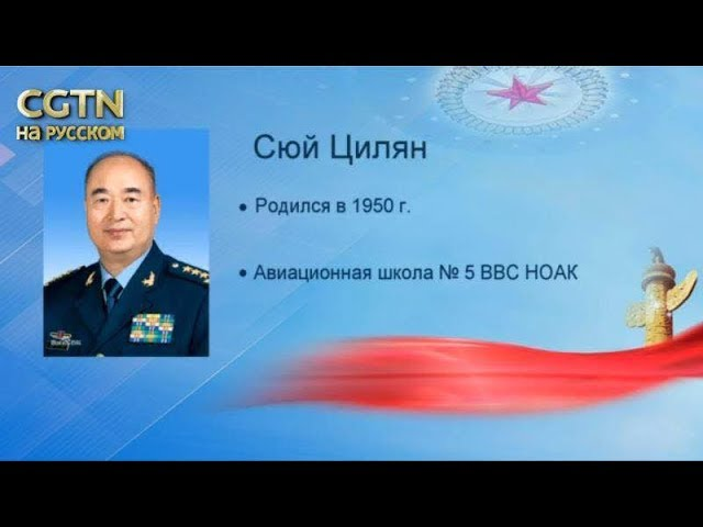 Сюй Цилян утвержден заместителем председателя ЦВС КНР [Age 0+]