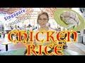 シンガポールチキンライス「天天海南鶏飯」マックスウェル編Part③【CHICKEN RICE…