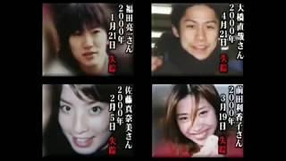 第1回 放送禁止(2003年4月1日、26時05分 - ) 失踪した大学生を追うた...