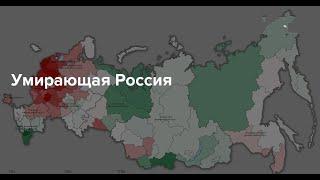 Вымирающие регионы России!