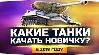 Какие Танки Качать Новичку в World Of Tanks 2019? ● Лучшие Ветки Танков