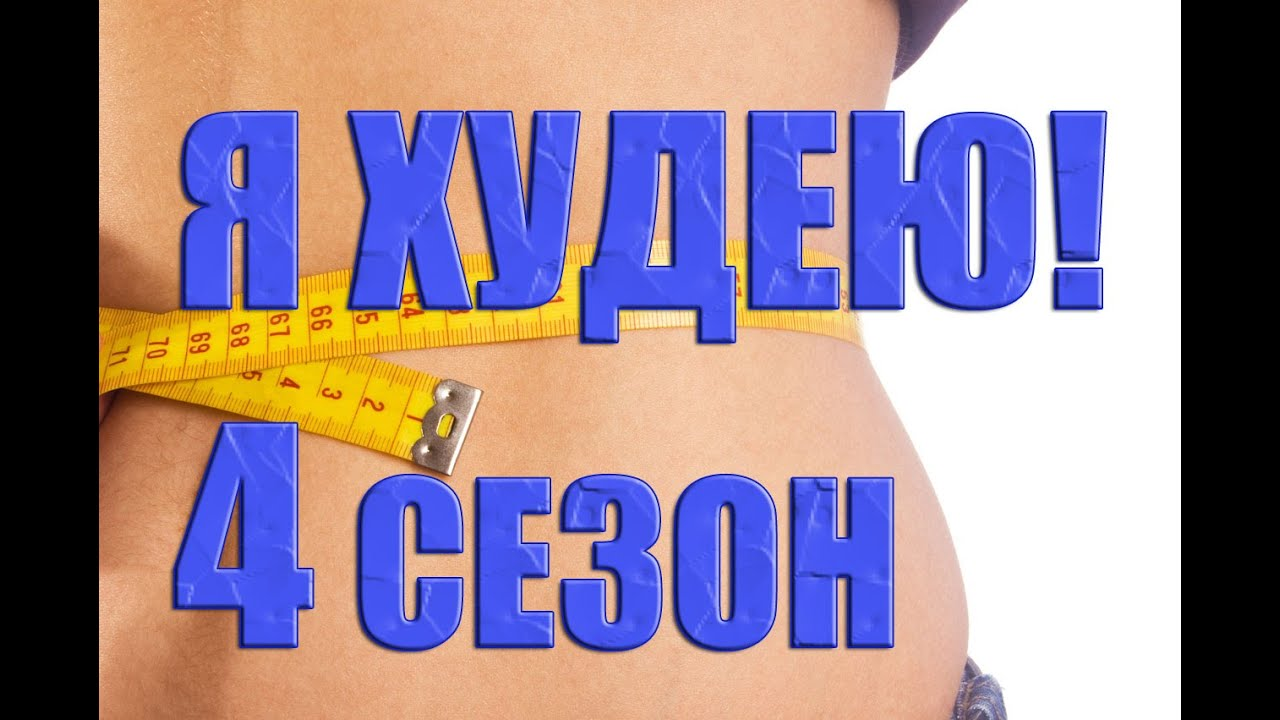 Как похудеть за 5 дней на 7 кг в домашних условиях