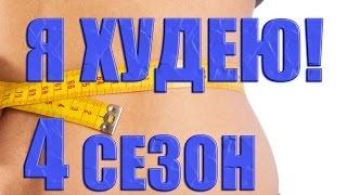 Я Худею! на НТВ. Ускоренный курс похудения на бананах (4 сезон  1 выпуск)