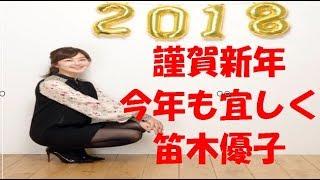 笛木優子の「謹賀新年」あけましておめでとう https://beamie.jp/?m=use...