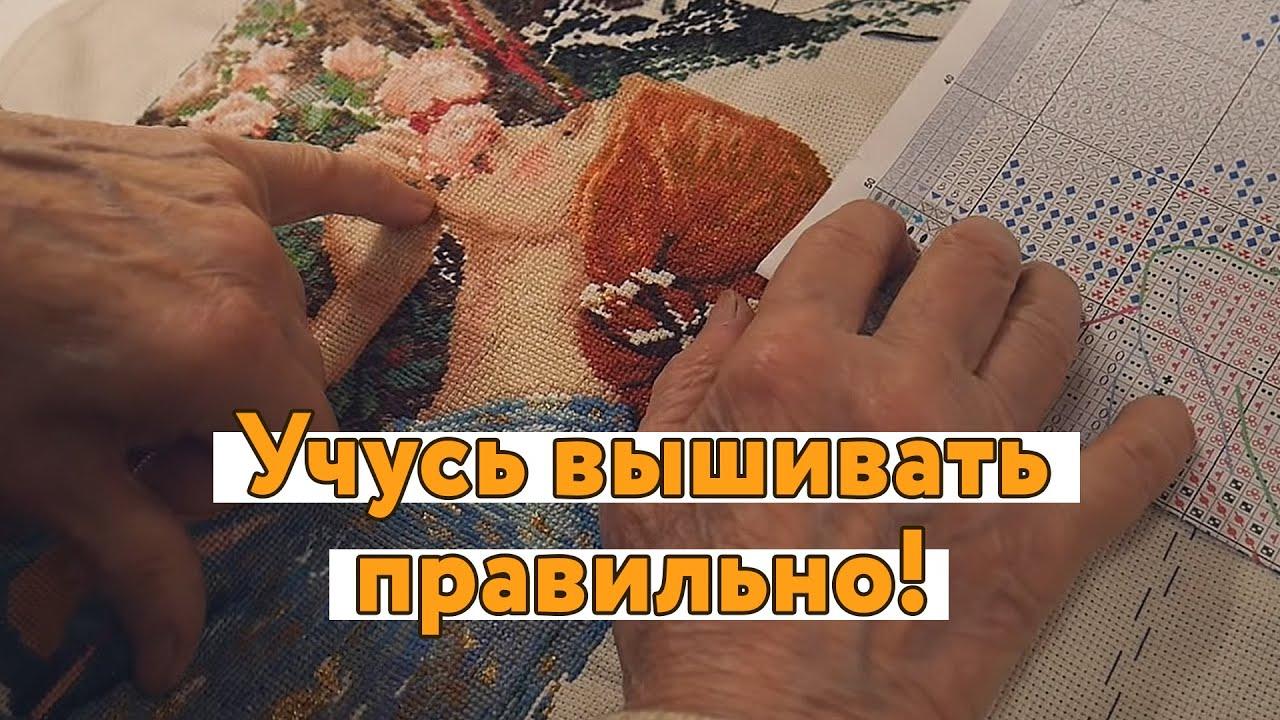 Самая трудная техника в рукоделии. Меня ругают и учат правильно вышивать